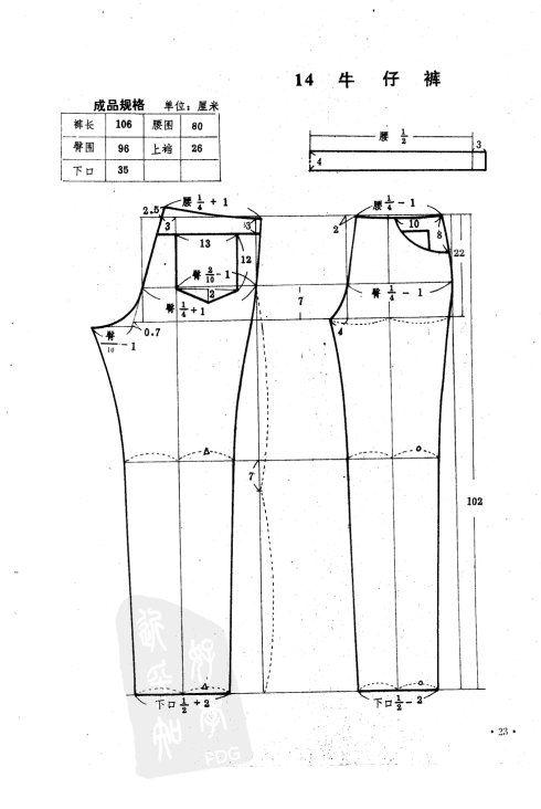 [转载]【华子整理】男士裤子裁剪图-持续更新