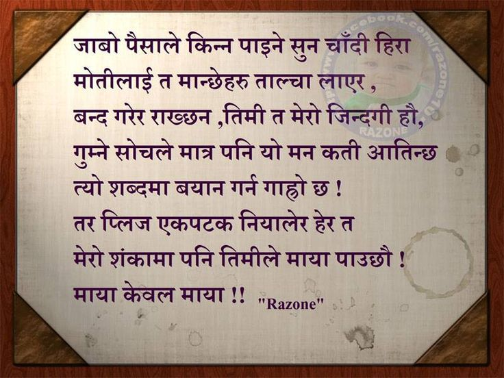 quotes in nepali quotes pinterest quotes and in