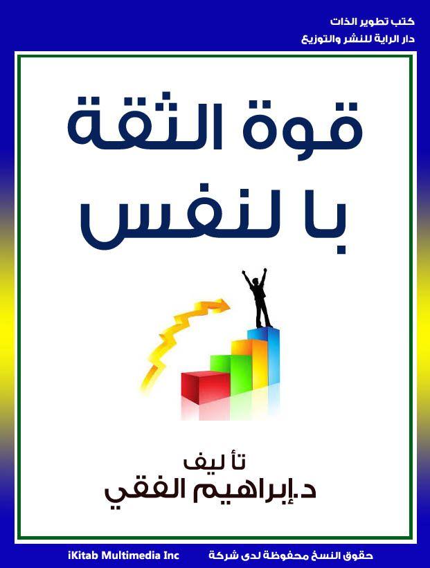 قوة الثقة بالنفس تأليف إبراهيم الفقي Gaming Logos Blog Posts Logos