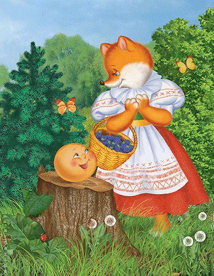 сказка колобок картинки лиса с колобком типичным пером
