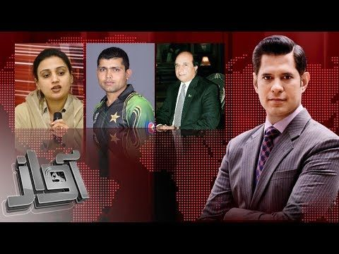 Awaz - SAMAA TV - 16 Aug 2017