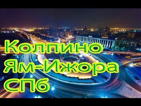 Колпино - Ям-Ижора - СПб