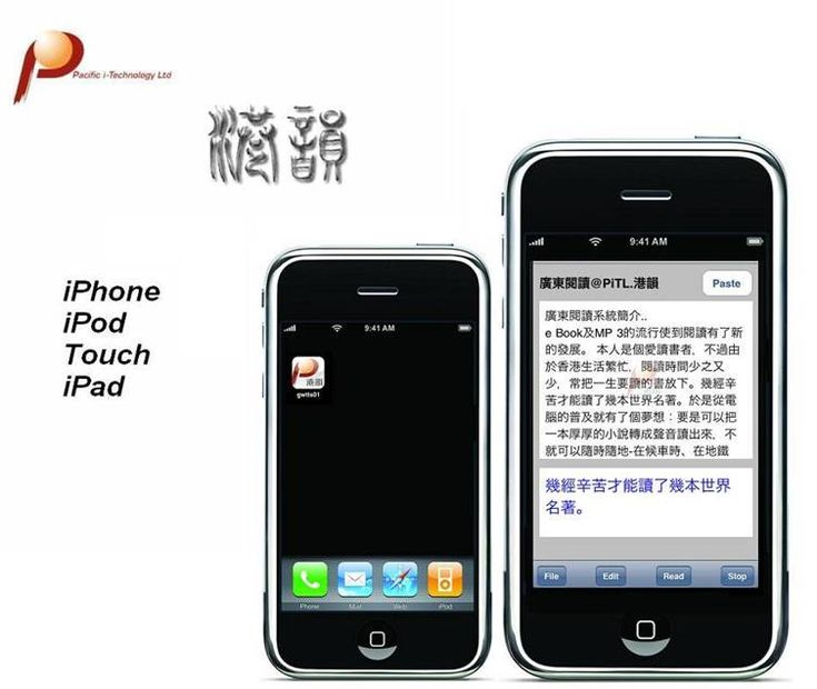 Text to Speech app for Android and iPhone for Cantonese