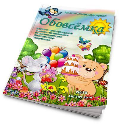 Юбилейный номер детского электронного журнала