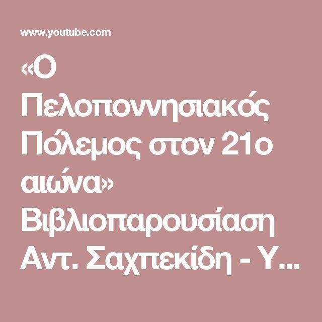 «Ο Πελοποννησιακός Πόλεμος στον 21ο αιώνα» Βιβλιοπαρουσίαση Αντ. Σαχπεκίδη - YouTube