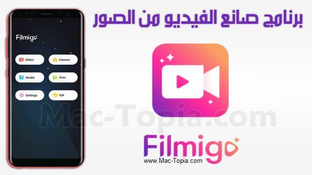 تحميل برنامج صانع الفيديو من الصور Filmigo Video Maker للاندرويد و الايفون ماك توبيا Video Maker Gaming Logos Electronic Products