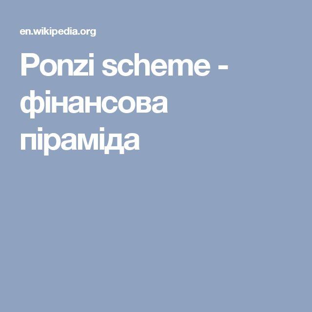 Ponzi scheme - фінансова піраміда