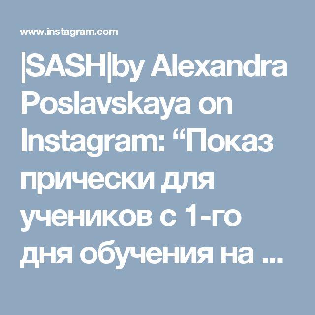 """ SASH by Alexandra Poslavskaya on Instagram: """"Показ прически для учеников с 1-го дня обучения на курсе """"Вечерние и свадебные прически"""". Преподаватель: Александра Пославская🌸…"""""""