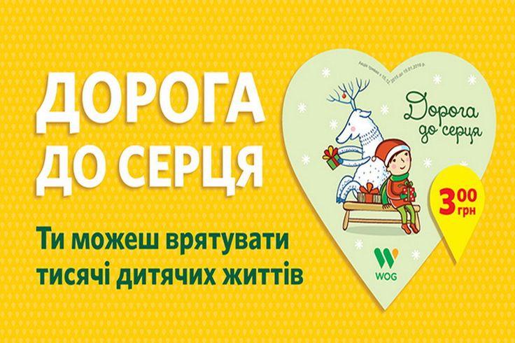 Благотворительная акция «Дорога к сердцу» уже собрала более 900 тыс. грн