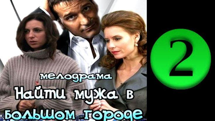 Найти мужа в большом городе / Брак по-русски 2 серия (2014) Мелодрама фи...