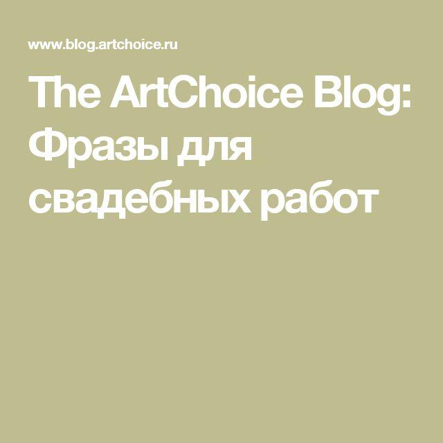 The ArtChoice Blog: Фразы для свадебных работ