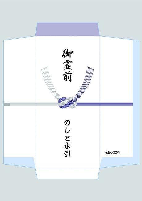香典袋(仏のし)- 表書き -【御霊前】