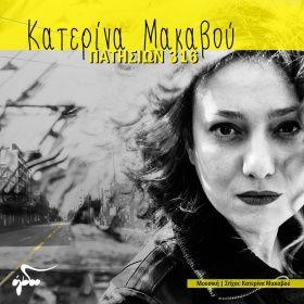 Κατερίνα Μακαβού – «Πατησίων 316» (Digital Single)