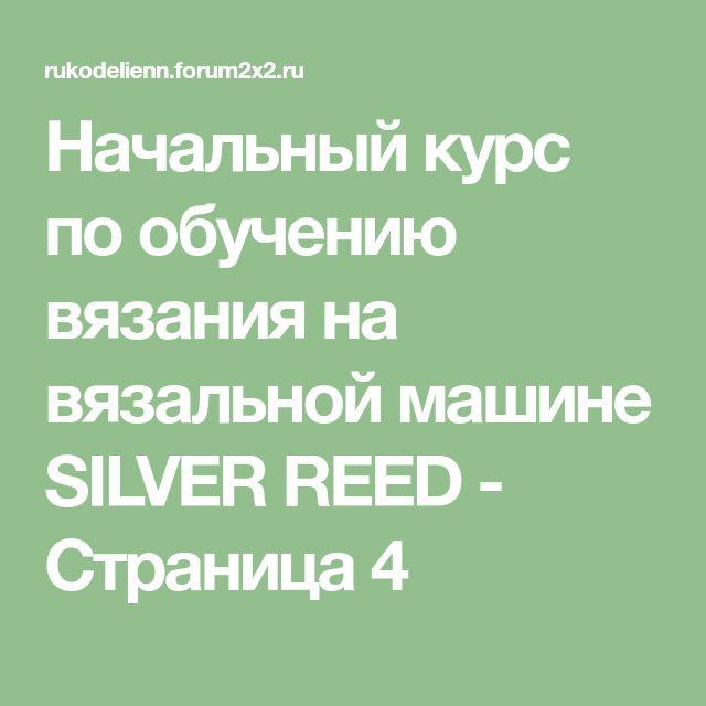Начальный курс по обучению вязания на вязальной машине SILVER REED   - Страница 4