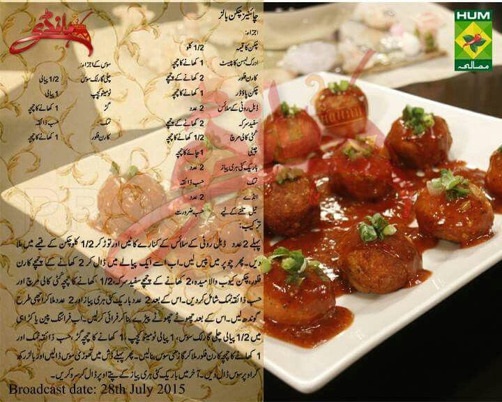 Chicken Balls Chinese Recipes Recipies Food Pakistani Rezepte Essen