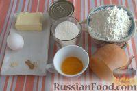 Фото приготовления рецепта: Тыквенный пирог со сгущенным молоком - шаг №1