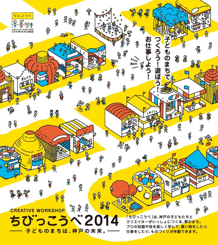 Japanese Poster: Creative Workshop Chibikkobe. Takehiro Wada (Design Hero) / Shunsuke Satake (Natural Permanent). 2014
