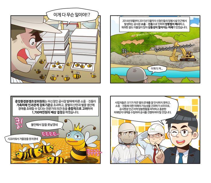[웹툰]환경부 환경분쟁위원회 - 발파소음 및 진동으로 인한 양봉 피해 배상 결정 #환경부 #웹툰 #툰 #webtoon
