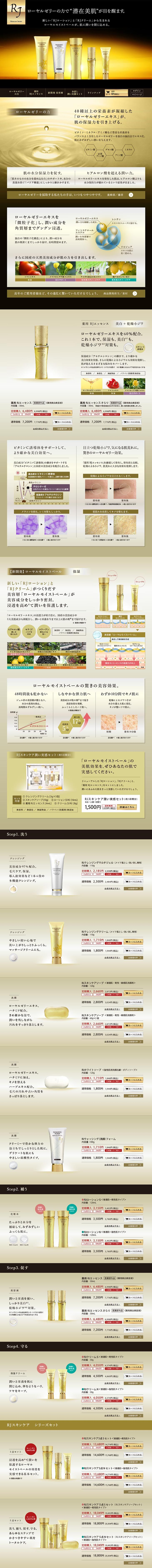 ランディングページ LP RJローション/RJクリーム|健康・美容食品|自社サイト