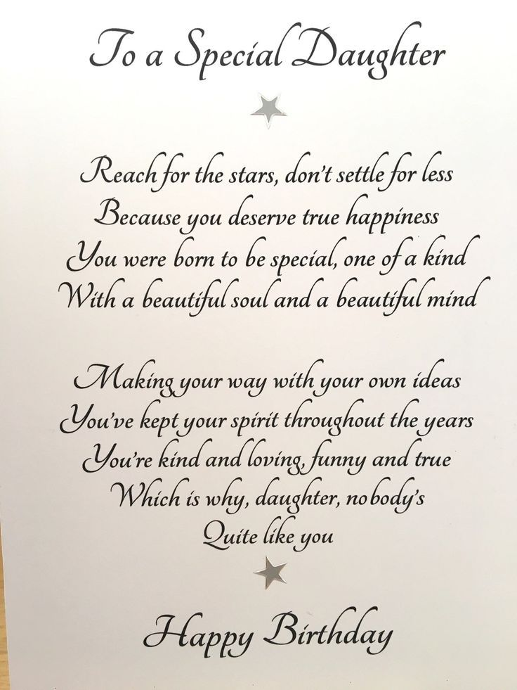 Card For Adult Daughter Special Daughter S Birthday Birthday