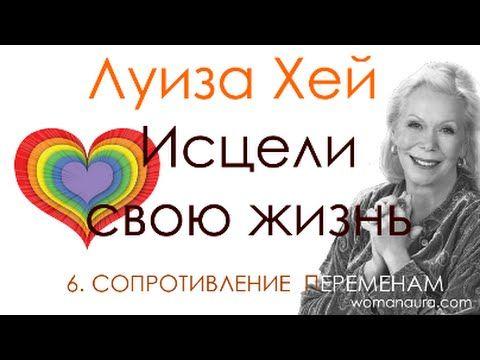 Луиза Хей Исцели свою жизнь 6 Сопротивление переменам аудиокнига слушат...