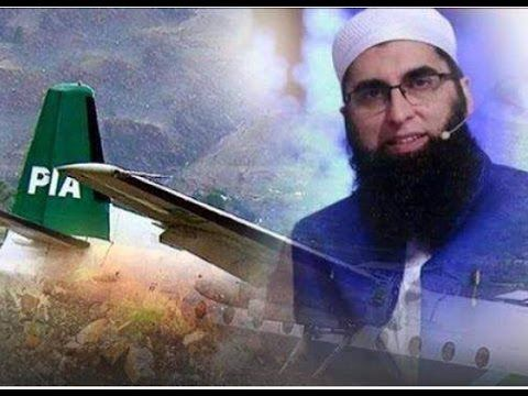 Junaid Jamshed with his 2nd wife was in crashed plane