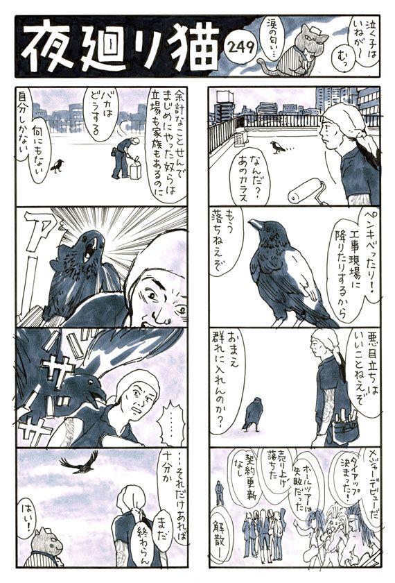 夜廻り猫/深谷かほる 【第二四九話】 - モーニング・アフタヌーン・イブニング合同Webコミックサイト モアイ