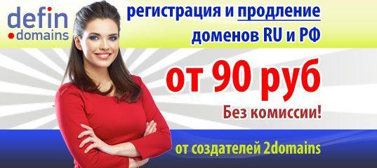 Регистрация и продление доменов RU и РФ по низким ценам - от 91 рубля…