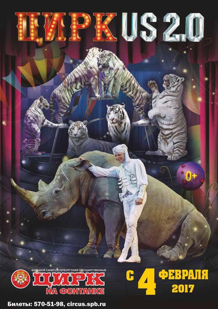 ЦИРКUS 2.0  11 — 26 февраля  Цирк на Фонтанке Набережная реки Фонтанки, 3А    «ЦиркUS 2.0» — новая версия циркового представления, где соединяется только лучшее.   Отпустите свое воображение в свободный полет, ощутите притяжение настоящего цирка, станьте частицей зрелища нового уровня.   Впервые на манеже Большого Санкт-Петербургского государственного цирка зрители увидят дрессированного носорога и аттракцион с белыми тиграми и львицей заслуженного артиста России Сергея Нестерова. А также…