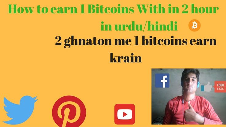 How to earn free bitcoins in pakistan : Bitcoin trader sites