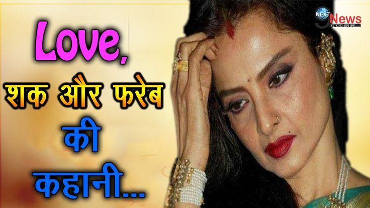 Intimacy Kisses और सदर क य ह पर कहन जनए खद रख क जबन| Rekha Untold Story - Download This Video   Great Video. Watch Till the End. Don't Forget To Like & Share Subscribe on YouTube: http://www.youtube.com/subscription_center?add_user=next9newsmedia Visit on our official website: http://www.next9news.in Like Our Facebook Page: http://ift.tt/1Kqj66Y Follow us on Twitter https://twitter.com/next9news  Download This Video  Video