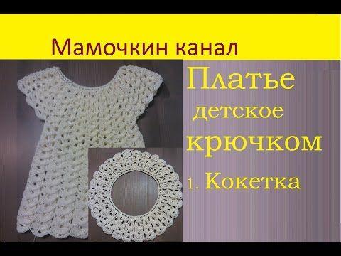 "1 Платье ""Зефир"" крючком Круглая кокетка Crochet girls dress - YouTube"