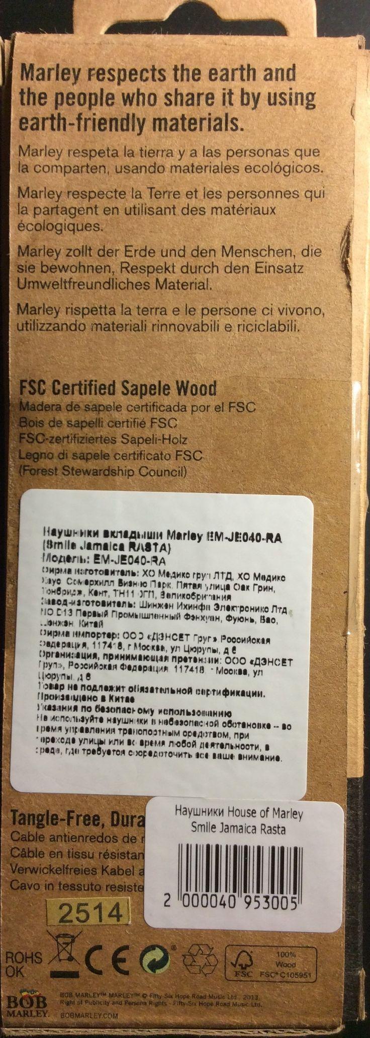"""Упаковка из под наушников. Внизу видно знак     """" FSC"""" -знак Лесного попечительского совета (Forest Stewardship Council). Этим знаком маркируется древесина из устойчиво управляемых лесов и продукции из неё. Сертификат FSC гарантирует правильное обращение с лесами, людьми, которые так или иначе с ними связаны, и то, что вся цепочка поставок (заготовители, переработчики, продавцы) доставляет потребителю продукцию, заготовленную именно в этих лесах."""