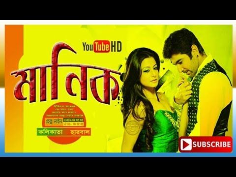 Kolkata Bangla Action Movie Manik মানিক JEET KOYAL