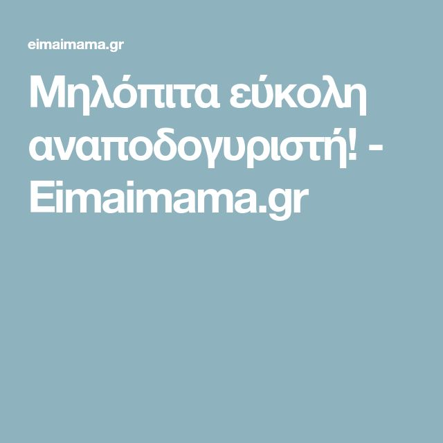 Μηλόπιτα εύκολη αναποδογυριστή! - Eimaimama.gr