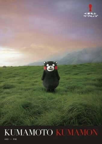 The bear that stole Japan's heart:  This has been a busy year for Kumamon. While continuing his duties as sales manager for Kumamoto Prefecture, Japan's favorite bear-like mascot became the first such character to meet the Emperor and Empress of Japan, and has taken his act overseas, to Taiwan and France.