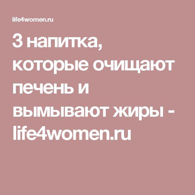 3 напитка, которые очищают печень и вымывают жиры - life4women.ru