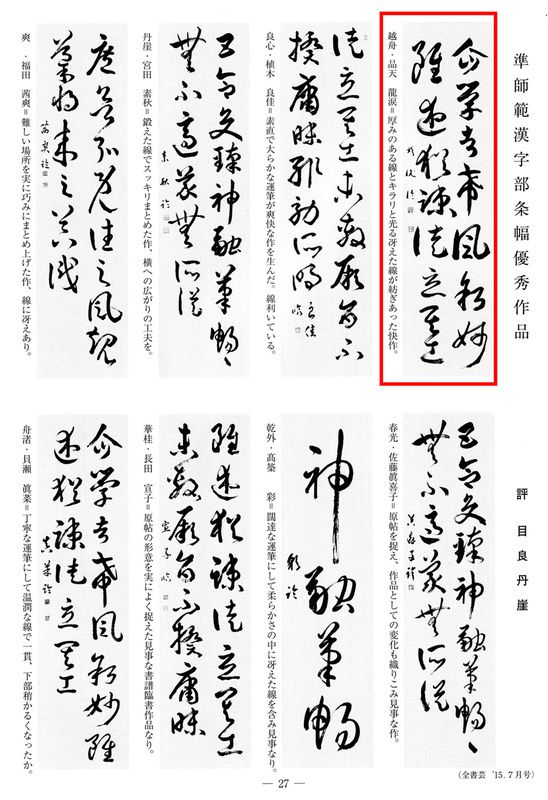 My calligraphy work distinguished in a national level Japanese calligraphy magazine