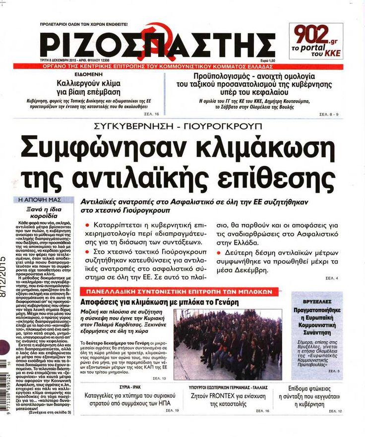 Εφημερίδα ΡΙΖΟΣΠΑΣΤΗΣ - Τρίτη, 08 Δεκεμβρίου 2015