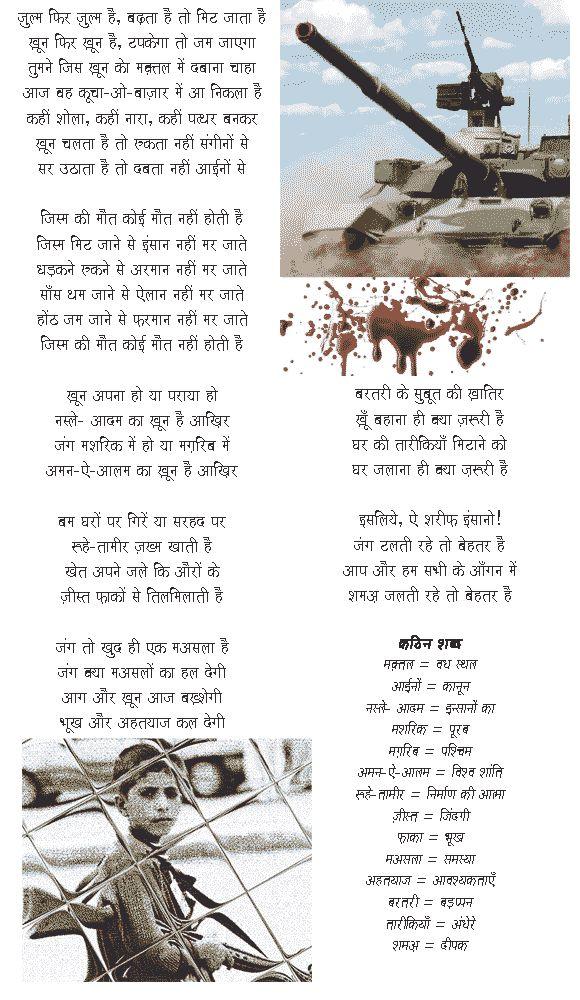 Khoon phir khoon hai:Sahir Ludhianvi,'Frustrations, Inspirational' Poems by Sahir Ludhianvi,Sahir Ludhianvi, Blood, injustice, cruelty, agitation, idea, war, bomb, fire, hunger, suffering, India, Kavita, gita kavita, geeta kavita, geeta kavita, hindi sahitya, geeta kavya madhuri, gita kavita, Kavi, family, Rajiv krishna saxena, Hindi poems, kavita, poetry, Hindi poetry ,Khoon phir khoon hai hindi poem by Sahir Ludhianvi,Best poems of Sahir Ludhianvi Poems Collection