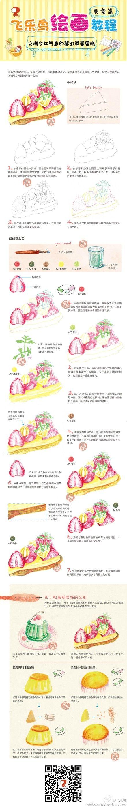 草莓——飞...来自到我碗里-来的图片分享-堆糖