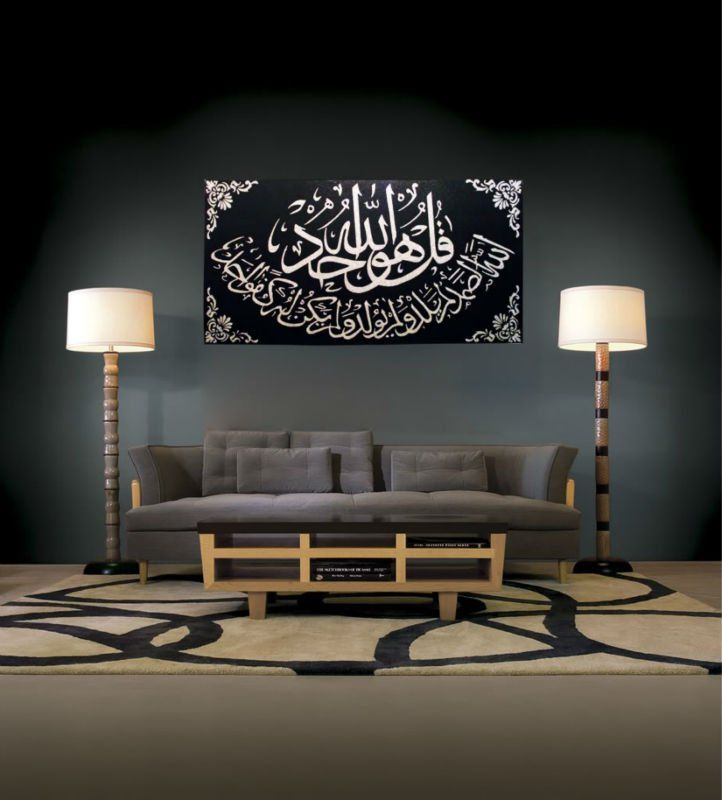 Islamic Decor, Islamic Wall Art, Wall Decorations, Stained Glass, Oil  Control, Quotes, House, Style, Google Images
