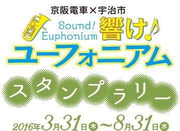 京阪電車×宇治市 響け!ユーフォニアム スタンプラリー 2016年3月31日(木)~8月31日(水)