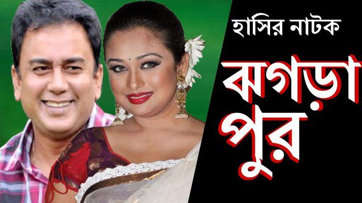 Jahid hasan bangla natok download for free