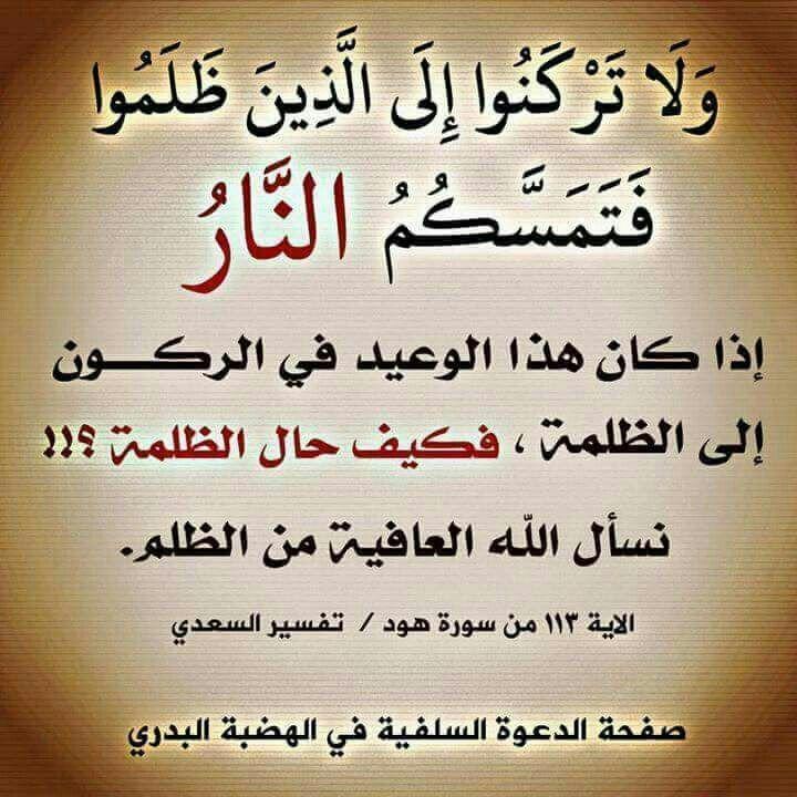 Pin By زهرة الياسمين On مقتطفات إسلامية 02 Arabic Calligraphy Calligraphy