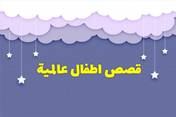 قصص اطفال عالمية قصص اطفال عالميه جميله للقراءة Baby Mobile