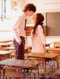Boku no Hatsukoi wo Kimi ni Sasagu drama | Watch Boku no Hatsukoi wo Kimi ni Sasagu drama online in high quality