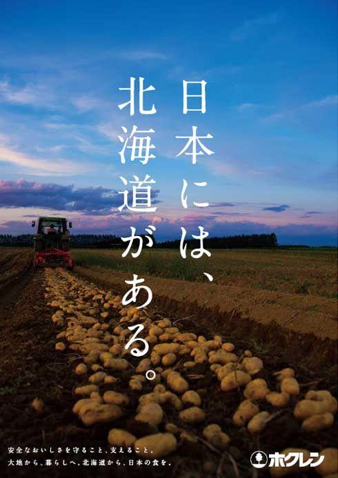 企業ポスター   ホクレン農業協同組合連合会
