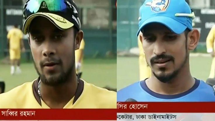 BPL; পরবরত মযচগল নয় নসর ও সববর এর পরতকরয় | BPL T20 2016 Cricket news 2016.   খলধলর সরবশষ খবর পত চযনলট সবসকরইব করন...  subscribe our channel: https://www.youtube.com/channel/UCnI_bl2zK6uBrIoyYjQMisA ======================================== নসর এইট কযচ ধরল ন বসবর বপএল পরবরত মযচ গলত নসর হসন ও সববরর পরতকরয  বপএল টনটন উততজনকর মযচ খলনর রনর জযনযক মহমদললহ BPL bd cricket news today  বপএল পরথম মযচ হরর করন বযখ দলন মশরফ bpl bangladesh cricket news 2016 টস সরসর-বপএল য মযচ টস জত বযটএ মহমদললহ রযদর দল|BPL…