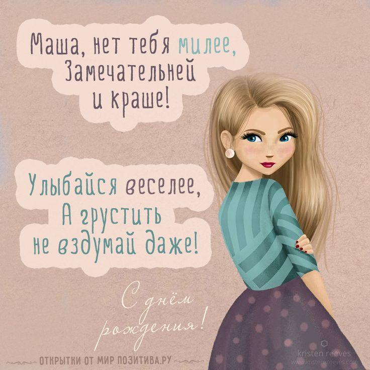 Поздравления с днем рождения девушке маше открытки, днем рождения